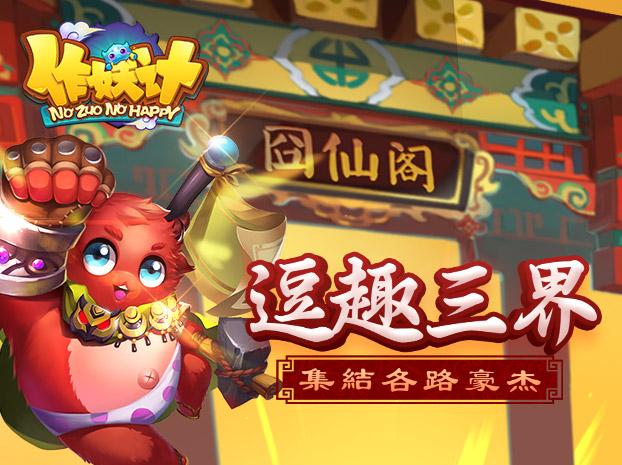 2019热门西游卡牌手游推荐 超人气西游卡牌手游排行榜